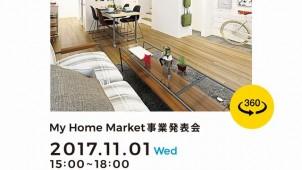 日本ユニシスとジブンハウス、「My Home Market」事業発表会を開催