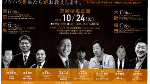 住宅業界の勝ち残りを支援する「HASセミナー」 名古屋で10月24日開催