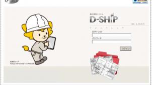 大京グループ、施工品質管理システム「D-SHIP」運用開始