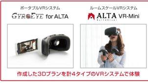 コンピュータシステム研究所、東京VRショールームをリニューアルオープン