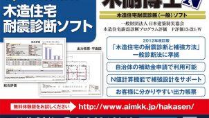 日本建築防災協会のプログラム評価を取得、木造住宅耐震ソフト「木耐博士N」