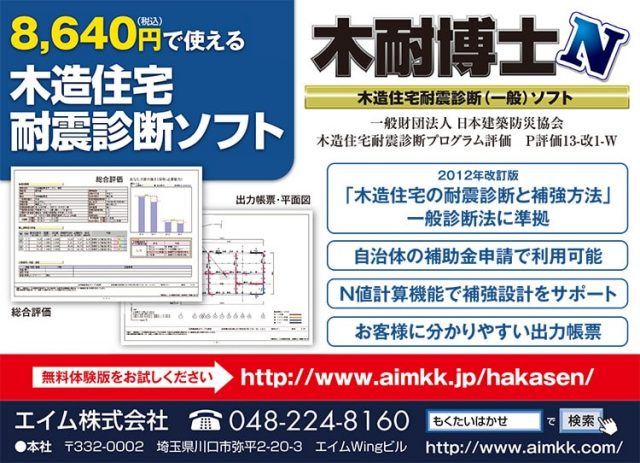 日本建築防災協会のプログラム評...