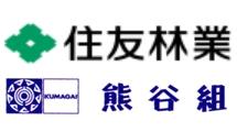 住友林業と熊谷組、資本・業務提携