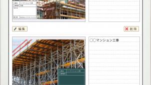 工事写真管理システム「BB工事くん」、デジタル写真の信憑性確認に対応