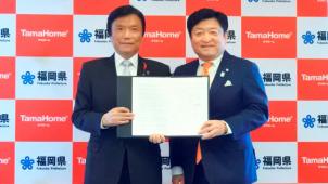 タマホーム、福岡県と災害時の木造応急仮設住宅建設・物資供給で協力