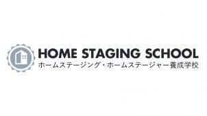 ホームステージング・ジャパン、ホームステージャー養成コースを開講