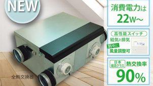 高効率DCモーター採用で省エネを実現、全熱交換器「澄家DC-S」