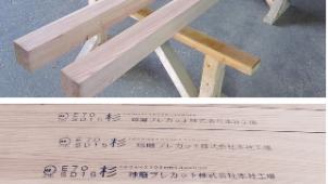 紅中、JAS規格の球磨杉芯去り製材柱角を販売開始