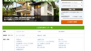 シースタイル、建築プランを比較する「スマイスター注文住宅」を開始