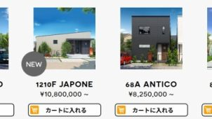 ジブンハウス、ECカートで「家」が買えるサイトをスタート