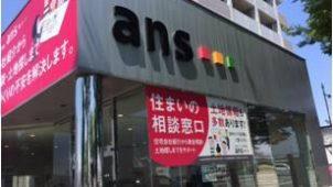 ハイアス、住宅購入者向け相談窓口 「ans」3号店を熊本県荒尾市にオープン