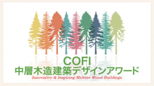 カナダ林産業審議会、「COFI中層木造建築デザインアワード」を開催