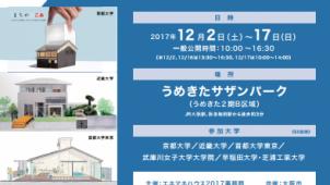 エネマネハウス2017、大阪で初開催 学生たちが考え抜いたZEHモデル住宅を公開