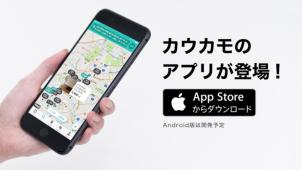ツクルバ、「カウカモ」スマートフォンアプリの提供を開始
