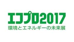 「エコプロ2017」、東京ビッグサイトで12月7日~9日開催