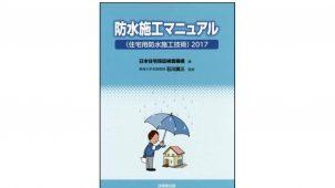 新刊『防水施工マニュアル 住宅用防水施工技術2017』