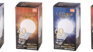 DCMホールディングス、低価格帯のLED電球4種類を発売