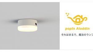 popIn、子どもを持つ家庭向けのIoTシーリングライトを開発
