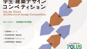 「第5回POLUS-ポラス-学生・建築デザインコンペティション」を開催