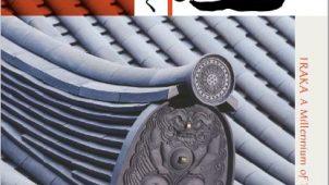 三州瓦を展示 「千年の甍~古代瓦を葺く」名古屋で企画展
