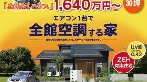 ヤマト住建、ルームエアコン1台で全館空調の「ぬくぬくハウス」1640万円で発売