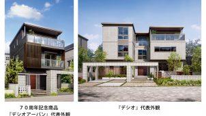 積水化学工業、鉄骨系3階建て住宅『デシオ』シリーズを強化