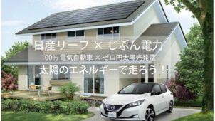 日産自動車と日本エコシステムが共同キャンペーン、電気自動車購入者に太陽光パネル設置