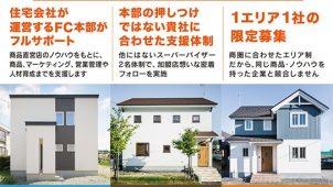 北海道仕様の高性能住宅で1エリア30棟を実現「ジョンソンパートナーズ」