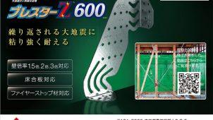 """""""初期剛性の高さ""""と""""ねばり""""を両立する木造筋交い用接合金物「ブレスターZ600」"""
