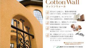 柔らかく心地よい内外装薄塗り仕上材「コットンウォール」