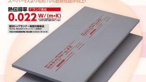 熱伝導率0.022W/(m・K)の断熱材「カネライトフォームFX」