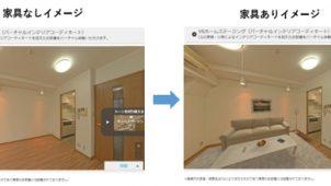 不動産情報サイト「ノムコム」、「VRホームステージング」を導入