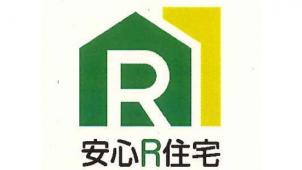 スムストックが「安心R住宅」登録団体第1号