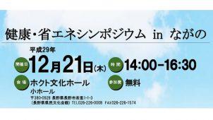 長野の健康・省エネ住宅を考えるシンポジウム 12月21日開催
