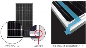 エクソル、水切り加工で発電量低下を抑える太陽電池モジュール発売