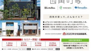 コスト、デザイン、性能のバランスつきつめた「四角の家」