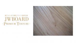 アイカ工業、木目をエンボスで再現した化粧合板