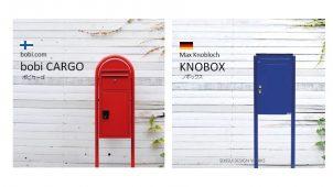 人気2ブランドからおしゃれなポスト一体型宅配ボックスを発売