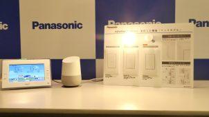 パナソニックの「スマートHEMS」に新機能、他社製品との接続拡充