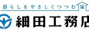 細田工務店、3月27日に上場廃止
