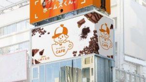 LIFULL、1月30日より表参道に「ホームズくんカフェ」を期間限定オープン
