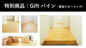 シンミドウ、合板と同等価格の無垢フローリング材「Giftパイン」発売