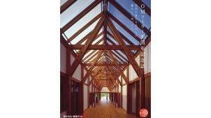 新刊『OMソーラー30周年記念誌 自然の恵みを生かした暮らしと家づくり』