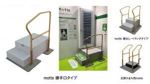 城東テクノ、介護業界へ本格参入 手すり『motte』が貸与マーク取得
