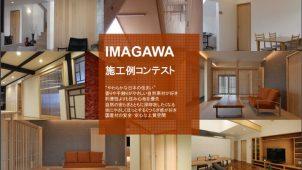 イマガワ、施工例コンテストを開催 国産材の上質空間を後世へ