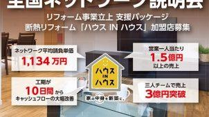 3人で売上3億円を実現する「リフォーム事業立上 支援パッケージ」