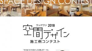 ウッドワン、「空間デザイン施工例コンテスト」を開催