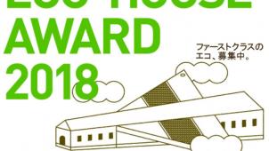 「エコハウス・アワード2018」FB投票受付中-パッシブハウス・ジャパン