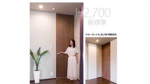 神谷コーポレーション、天井高2.7m対応の「フルハイトドア」