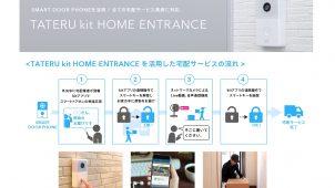 外出先で宅配業者対応ができるエントランスシステムを開発